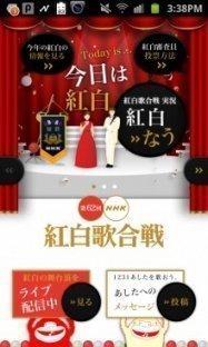 大晦日、紅白を観て過ごす人はNHK公式アプリ「NHK紅白」を要チェック