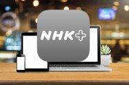 NHKプラスに利用登録する方法、ID登録からハガキの確認コード入力まで