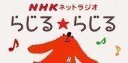 アプリ「NHKネットラジオ らじる★らじる」待望のNHKラジオ公式アプリ #Android