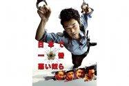 本当のワルは誰なのか、警察組織の腐敗を描く──映画『日本で一番悪い奴ら』