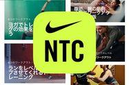 NIKEオリジナルのワークアウトが185種類以上、お家でできるフィットネスアプリ「Nike Training Club」