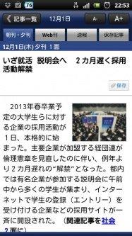 アプリ「日本経済新聞 電子版」一括ダウンロードなので高速、オフラインでも利用可能 #Android