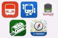 無料でも便利に使える、乗換案内アプリおすすめ5選【iPhone/Android】
