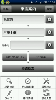 乗換検索アプリ ランキング 2011.1