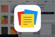 多彩なメモを作成できるアプリ「Notebook」