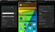 """Nova Launcher、""""Android L""""スタイルのオプションを多数追加──アニメーション・検索バー・ドロワーアイコンなど"""