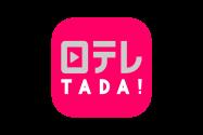 日本テレビ系の人気番組を無料見逃し配信するアプリ「日テレ無料(TADA) by 日テレオンデマンド」