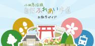 アプリ「小田急沿線自然ふれあい歩道 お散歩ガイド」おすすめの散歩コースを多数収録 #Android #iPhone