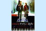 キスもしない2人の不器用な愛、音楽映画の傑作『ONCE ダブリンの街角で』