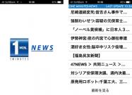 一分間で主要ニュースを把握できるアプリ「One minutes」 #iPhone