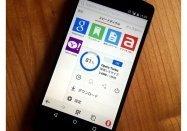 "Android用「Operaブラウザ」に""Turboモード""が新たに実装"