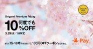 """Origami Pay、3月29日限定で支払い金額が何度でも10%オフに 「プレミアム""""キャッシュレス""""フライデー」に実施"""