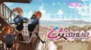 スクエニ、アンドロイド少女育成ゲーム「乙女ぶれいく!」公式サイトをオープン