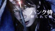 Twitterで映画『パンク侍、斬られて候』が無料配信、1月19日の0時から24時間限定【dTV/動画配信サービス】