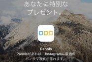 240円→無料、Instagram向けにパノラマ写真を3分割してくれるアプリ「Panols」