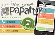 効果音20曲入りのアプリ「PaPatto♪♪」で、着信音やアラームを簡単設定 #Android