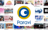 国内テレビドラマがとにかく強い、「Paravi(パラビ)」の魅力と気になる点を速攻レビュー