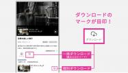 Paravi、iOS版アプリでダウンロード機能が追加 オフライン再生が可能に