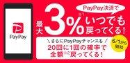 PayPayの還元率が最大3%にアップ 従来の6倍に引き上げへ