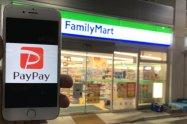 PayPayが使えるコンビニまとめ──支払い・チャージ方法も解説