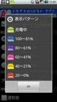 アプリ「BatteryBar 日本語版」電池残量によってドロイド君が七変化 #Android