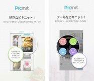 【読者プレゼント】Androidアプリ「ピキニット(PICINIT)」のDLでGoogle Playギフトカード、抽選で10名様