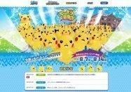 要注意、街型イベント「ピカチュウ大量発生チュウ!」はポケモンGOと無関係 横浜みなとみらいエリアで8月7日から開催
