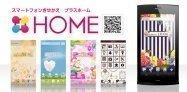 アプリ「[+]HOME (プラスホーム)」かんたん操作の着せ替え系ホームアプリ #Android