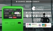 海外旅行で余った外貨を電子マネーに交換、羽田空港に専用端末が登場