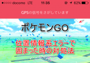 【ポケモンGO】「GPSの信号をさがしています」など位置情報系エラーで動かない時の対処法まとめ