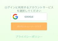 【ポケモンGO】ログイン(登録)手順の完全ガイド──ログインできない時の対処法、Googleとポケモントレーナークラブの違いなど