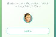 【ポケモンGO】ニックネームを変更する方法