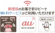 東京23区内の郵便局1,000局がWi-Fiスポットに