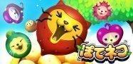 ゆるい無料パズルゲーム「ぽてネコ」がリリース、ネコ科のオリジナルキャラが多数登場