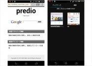 KDDI、Wi-FiとLTEの同時通信が可能な「predioブラウザ」β版をリリース