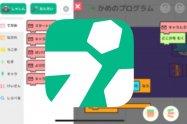 小学校低学年から学べるプログラミングアプリ「プログラミングゼミ」