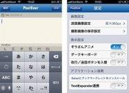 Evernoteで作ったノートに追記ができるアプリ「PostEver」