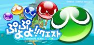 ゲーム「ぷよぷよ!!クエスト」消える爽快感、ぷよぷよらしい連鎖感はそのままにパズルRPGでついに登場 #Android #iPhone