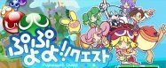Android版「ぷよぷよ!!クエスト」が6月11日より配信開始、アイテムなどがもらえる事前登録も受付中