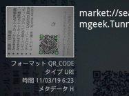 アプリ「QRコードスキャナー:用途が広い定番QRアプリ #Android