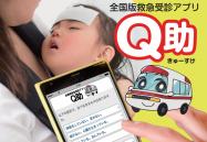 症状から救急車を呼ぶか判定、消防庁公式の救急受診アプリ「Q助」が登場