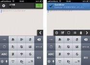 通知センターからいつでも起動できるEvernoteメモアプリ「QuickEver」 #iPhone