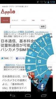 ブラウザアプリ ランキング 2012.3.3 #Android