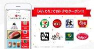 スマホ決済の「メルペイ」がクーポン機能を追加、セブン-イレブンのおにぎりが11円に