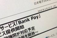 1000以上の金融機関に対応するスマホ決済アプリ「Bank Pay(バンクペイ)」が今秋登場 加盟店の独自アプリにも機能を開放