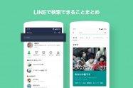 LINE、ホーム・トークの検索機能をアップデート ニュース・まとめ記事・インフルエンサーなども検索可能に