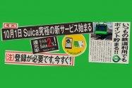 モバイルSuica、電車に乗ると2%のポイント還元へ 1回でも定期でも