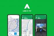 「LINEカーナビ」アプリが提供開始、Clovaによる音声操作とトヨタのナビが無料で使える