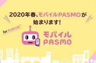 「モバイルPASMO」がついに登場 2020年春にAndroid版アプリをリリース