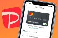 PayPay(ペイペイ)にクレジットカードを登録して支払う方法──メリット・デメリットも解説